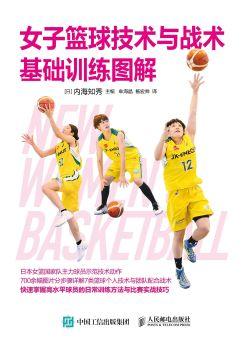 《女子篮球技术和战术基础训练图解》电子书