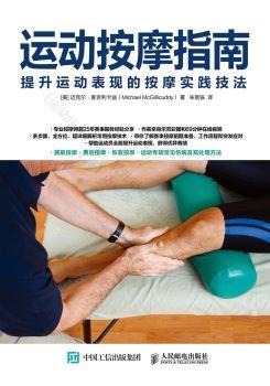 《运动按摩指南:提升运动表现的按摩实践技法》电子杂志