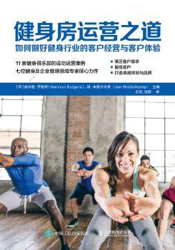 《健身房运营之道:如何做好健身行业的客户经营与客户体验》电子宣传册