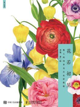 《花若初见:骜工的四季花卉水彩教程》 电子书制作软件