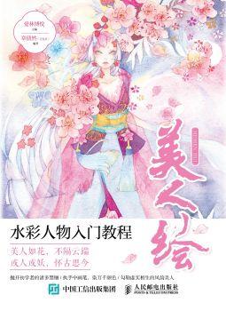 《美人绘 水彩人物入门教程》电子画册