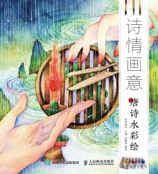 《诗情画意唐诗水彩绘》,在线电子画册,期刊阅读发布