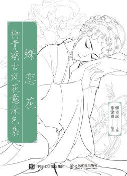 《蝶恋花:柳青瑶古风花意涂色集》电子刊物
