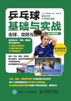 《乒乓球基础与实践》电子杂志