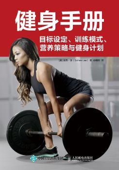 《健身手册:目标设定、训练模式、营养策略与健身计划》