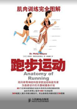 《肌肉训练完全图解跑步运动》电子书