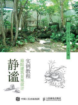 《静谧·庭院建筑景观设计实例教程》电子杂志