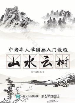 《中老年朋友国画入门教程:山水云树》电子画册
