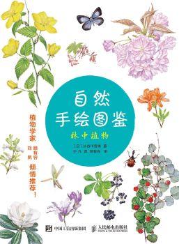 《自然手绘图鉴 林中植物》电子杂志