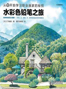 《水彩色铅笔之旅》