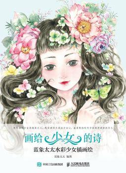 《画给少女的诗:蓝象太太水彩少女插画绘》电子书