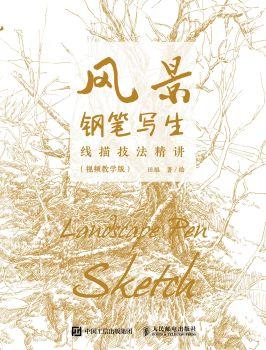 《风景钢笔写生线描技法精讲(视频教学版)》,在线电子画册,期刊阅读发布