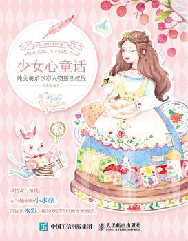 《少女心童話 純美萌系水彩人物插畫教程》 電子書制作軟件