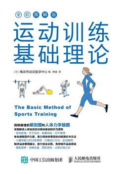 《運動訓練基礎理論(全彩圖解版)》 電子書制作軟件
