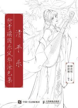 《清平乐:柳青瑶国乐风华涂色集》电子刊物