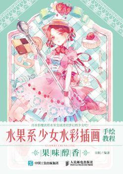 《水果系少女水彩插画手绘教程 果味醇香》电子书