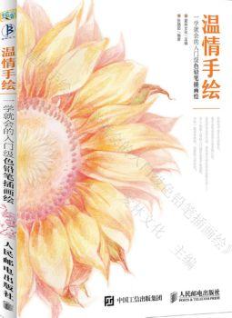 《温情手绘 一学就会的入门级色铅笔插画绘》电子画册