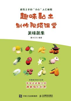 《趣味黏土制作视频课堂 美味蔬果》 电子书制作软件