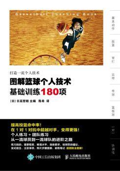 《图解篮球个人技术基础训练180项》电子书
