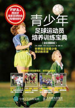 《青少年足球运动员培养训练宝典(全彩图解版)》电子书