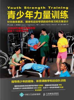 《青少年力量训练:针对身体素质、健身和运动专项的动作练习和方案设计》电子书