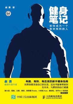 《健身笔记:如何成为一个身材有料的人》电子书