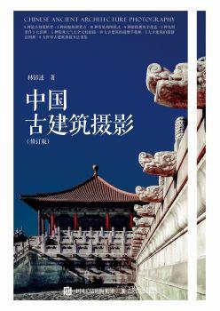 《中国古建筑摄影(修订版)》电子宣传册