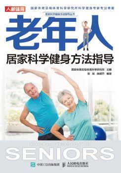 《老年人居家科学健身方法指导》 电子书制作软件