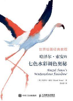 《世界绘画经典教程:哈泽尔•索安的七色水彩调色奥秘》电子杂志