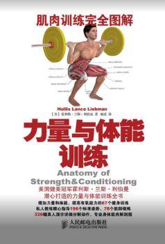 《肌肉训练完全图解力量与体能训练》电子书