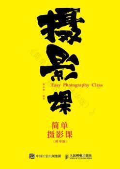 《简单摄影课(精华版)》电子画册