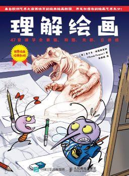 《理解绘画:47堂课学会素描、构图、光影、立体感 世界绘画经典教程》 电子书制作软件