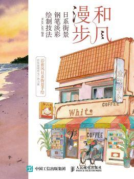 《和风漫步 日系街景钢笔淡彩绘制技法》电子画册