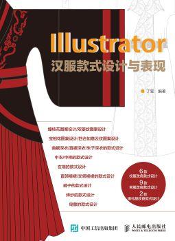 《Illustrator汉服款式设计与表现》电子宣传册