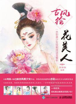 古风绘花美人:水彩美少女绘制技法全解析电子书