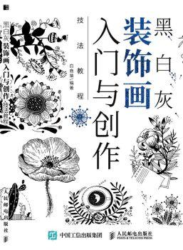 《黑白灰装饰画入门与创作技法教程》电子画册
