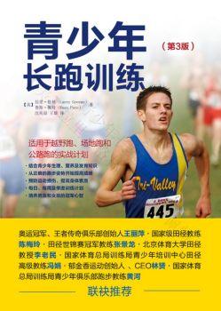 《青少年长跑训练》电子书