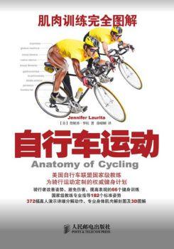 《肌肉训练完全图解自行车运动》电子书