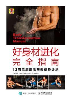 《好身材进化完全指南:12周燃脂增肌塑形健身计划》电子刊物