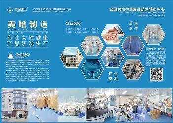 美哈医药集团旗下公司(请横版查阅)电子画册