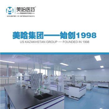 上海美哈健康科技发展有限公司产品手册(请横屏查看)