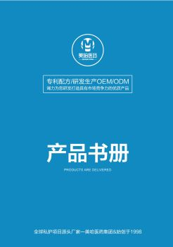2021年美哈医药集团产品手册