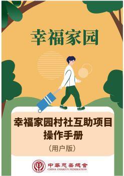 幸福家园村社互助项目操作手册