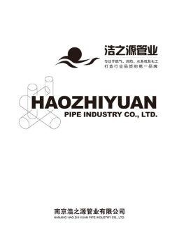 南京浩之源管业企业画册