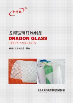 龙耀玻璃纤维制品画册设计