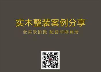中国高端整木定制手册