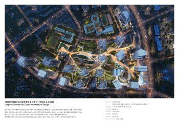 建筑-ARD-深圳龙华商业中心城市更新单元项目- 东片区& 中片区电子书