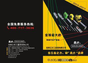 2019江华工量具图册,翻页电子画册刊物阅读发布