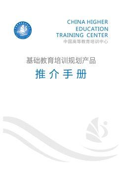 中国高等教育培训中心基础教育培训规划产品推介手册