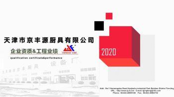 天津市京丰源厨具有限公司~2020简版画册